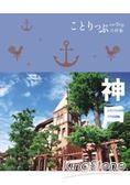 神戶小伴旅:co Trip5