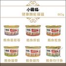 小饞貓[健康機能貓罐,6種口味,80g,泰國製](一箱24入)