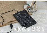 數字小鍵盤數字鍵盤IBMUSB小鍵盤筆記本鍵盤免驅免切換小鍵盤財務鍵盤 艾家生活館