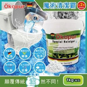 2桶超值【德國Okopur德利淨】魔術清潔霸4效合1萬用泡沫清潔粉*2(1kg/桶)*2桶