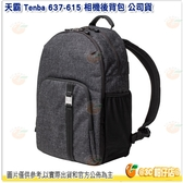 天霸 Tenba Skyline 13 Backpack 637-615 相機後背包 公司貨 黑色 13吋筆電 適用