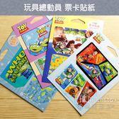 【 玩具總動員系列 票卡貼紙 】正版授權 Diseny 迪士尼 悠遊卡貼 菲林因斯特