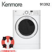 【Kenmore楷模】15KG 滾筒式乾衣機 91392 白色機身 送基本安裝