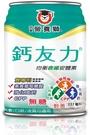 (加贈2罐)營養獅-安體素鈣友力特纖配方 237ml 24入/箱 *維康