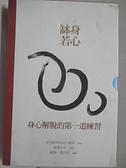 【書寶二手書T1/宗教_HGH】身心缽若-身心解脫的第一道練習_附書+有聲書一套_傳述:元丹欽列多吉