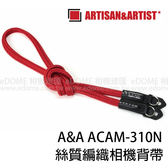 ARTISAN & ARTIST ACAM-310N 紅 紅色 絲質編織相機背帶 (24期0利率 免運 正成公司貨) 相機肩帶 A&A 日本製
