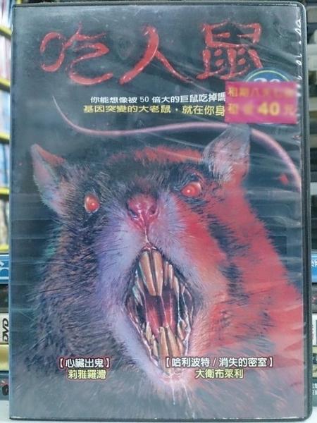 挖寶二手片-Y113-094-正版DVD-電影【吃人鼠】-莉雅羅灣 大衛布萊利(直購價)