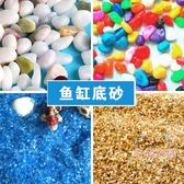 魚缸底砂造景沙石頭天然底沙水族箱裝飾白沙子鵝卵石陶粒砂小石子 全館85折