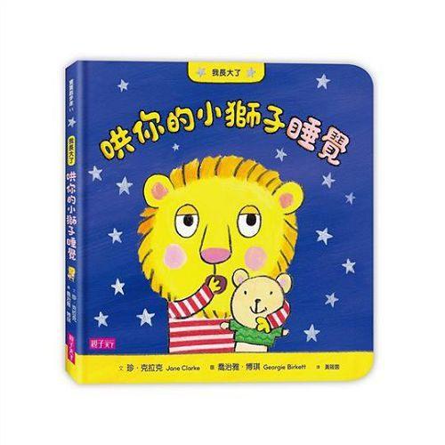 書立得-我長大了:哄你的小獅子睡覺