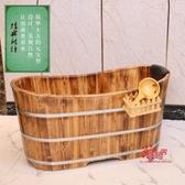 洗澡木桶 泡澡浴桶木桶浴缸洗澡桶大人家用全身泡澡桶加厚大號泡澡桶神器T
