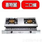 (全省安裝)喜特麗【JT-GU201_LPG】雙口嵌入爐(與JT-GU201同款)瓦斯爐桶裝瓦斯_預購