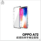 OPPO A72 防摔殼 手機殼 空壓殼 透明 軟殼 保護殼 氣墊 保護套 手機套 氣囊套 冰晶殼 防摔防撞