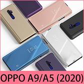 【萌萌噠】歐珀 OPPO A9 / A5 (2020)  電鍍鏡面智能支架款 直立式休眠功能側翻皮套 手機套 手機殼