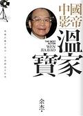 中國影帝溫家寶