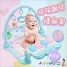 嬰兒早教健身架踢踢琴 健力架腳踏鋼琴遊戲...