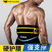 健身腰帶深蹲硬拉舉重護腰帶運動訓練寬護腰收束腹男女力量舉重【黑色地帶】