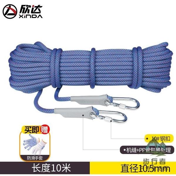 登山繩子戶外安全繩耐磨高空安全繩攀巖繩救援救生繩索【步行者戶外生活館】