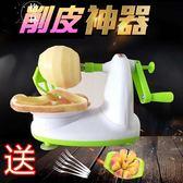 蘋果剝皮神器削皮刀削皮機家用自動去皮套裝刮皮廚房水果刀 【格林世家】