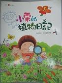 【書寶二手書T3/少年童書_ZDX】小栗的植物日記_金真熙