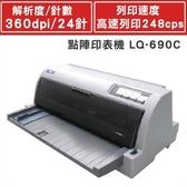 EPSON LQ-690C 點陣印表機 【下殺省$1460】