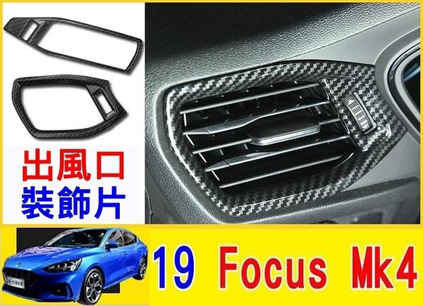 福特 19年 FOCUS MK4 專用 水轉印卡夢 左右出風口 裝飾蓋 兩片入 ABS 水轉印碳纖飾板 卡夢裝飾蓋