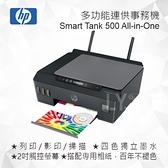 HP Smart Tank 500 4SR29A 多功能連供事務機 噴墨印表機