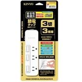 kinyo SD-3339 3切3座3P安全延長線組