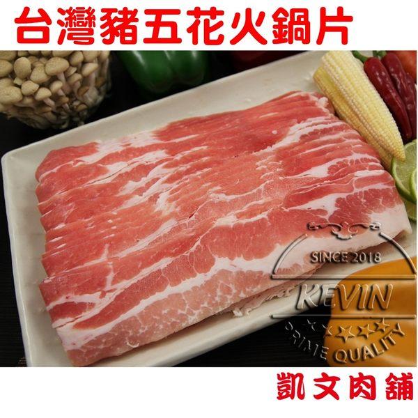 【凱文肉舖】豬五花火鍋片 250g