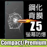 E68精品館 SONY Z5 Compact 4.6吋/Premium 5.5吋 後膜單片 鋼化玻璃 鋼膜 保護貼 玻璃貼 防刮 E5823/E6853