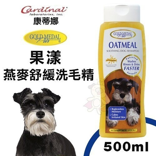 *King*Cardinal康蒂娜 果漾-燕麥舒緩洗毛精500ml.適合乾燥、易癢皮膚.犬貓適用