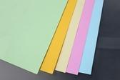 A4書面紙 模造紙 海報紙150磅 21cm x 29.7cm(有色)/一包220張入{定2}