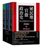 殖民地官僚政治史:朝鮮、臺灣總督府與日本帝國(三冊不分售)