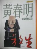【書寶二手書T8/一般小說_LNJ】放生_黃春明