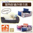 S號 英倫風寵物舒適沙發方窩 附小枕頭/...