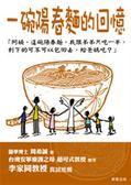 (二手書)一碗陽春麵的回憶