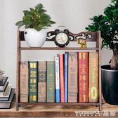 書架 泰式復古實木整裝簡易桌面收納書架多功能桌子置物架 igo 晶彩生活