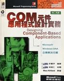 (二手書)COM應用程式設計實務