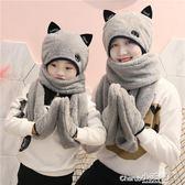 帽子 冬季韓國兒童帽子圍巾手套三件一體親子裝加厚保暖寶寶圍脖帽套裝【小天使】