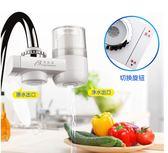 凈水器水龍頭過濾器嘴凈水器家用廚房自來水過濾器凈化器機【新店開張8折促銷】