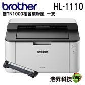 【搭TN-1000相容一支 ↘2790元】BROTHER HL-1110 黑白雷射印表機