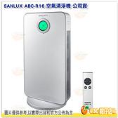 台灣三洋 SANLUX ABC-R16 16坪 空氣清淨機 ABCR16 公司貨 PM2.5