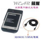 葳爾Wear Samsung B800BC【專用座充】台灣製造、5千萬產物險,GALAXY Note3 N7200 N900 N9000 N9005