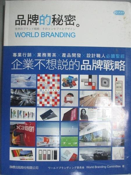 【書寶二手書T3/財經企管_XDJ】品牌的秘密_World Branding Committee