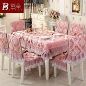 椅子套餐桌布椅套椅墊套裝茶幾桌布布藝長方形椅子套罩歐式現代簡約家用台秋節88折