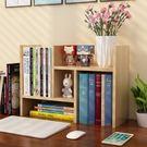 桌面小書架簡易桌上置物架兒童書桌TW【元...
