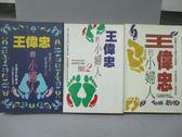 【書寶二手書T4/一般小說_NSQ】王偉忠的小婦人_1~3集合售