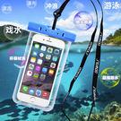 防水袋 休閒 6吋以內均可使用 運動 口袋 封口 輕便 隱形 腰帶 彈力 防水手機袋 戶外游泳