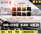 【短毛】98-03年 E46 3系列 避光墊 / 台灣製、工廠直營 / e46避光墊 e46 避光墊 e46 短毛 儀表墊