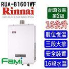 【fami】林內熱水器 強排熱水器 RU...