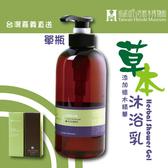 《即期良品》草本沐浴乳500ml-添加草本花香 檜木精華 泡沫細緻 富含多種保濕成份 具優質護膚效果